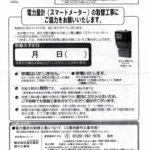 スマートメータ交換通知チラシ(表)
