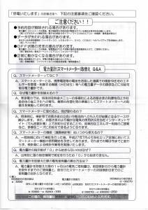 スマートメータ交換通知チラシ(裏)