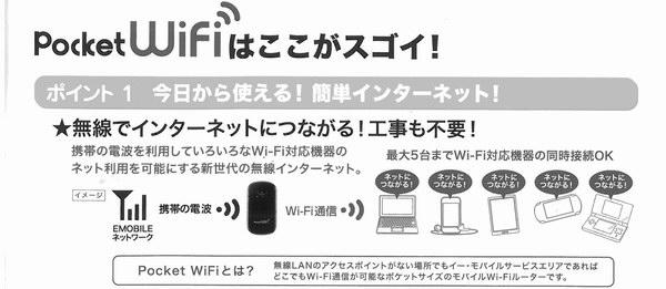 Pocket Wifiのパンフレット(2011年10月)より