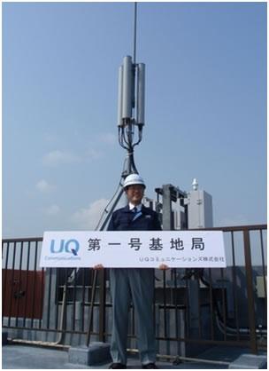 UQ WiMAXの第1号基地局(UQコミュニケーションズ2008年8月29日付リリースhttp://www.uqwimax.jp/annai/news_release/200808291.html)