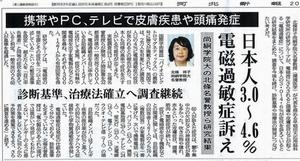 北條さんらの論文を紹介した『河北新報』2016年8月28日付