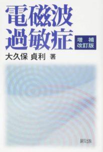 書籍『電磁波過敏症 [増補改訂版]』
